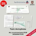 deepblue-saliva-rapid-test-saliou-N