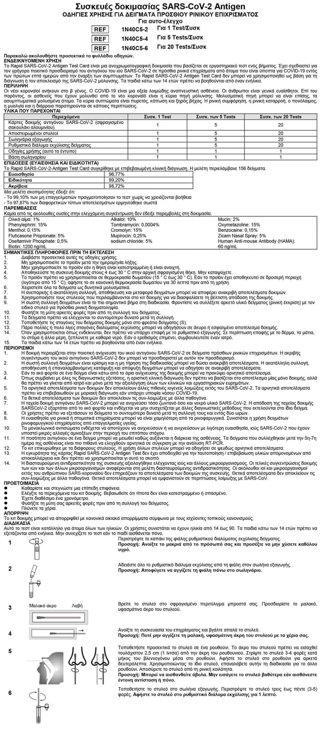 Οδηγίες-Χρήσης-IFU-1-SELF TEST BOSON